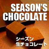 今月のチョコレート