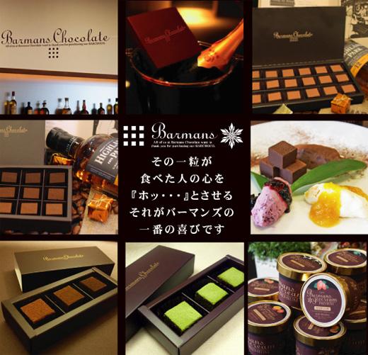 シ—ズナリ—チョコレート