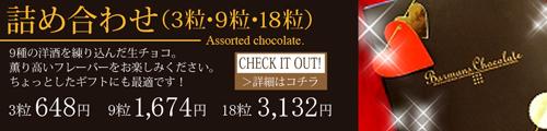 シ―ズナリ―生チョコ